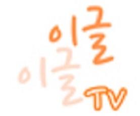 이글이글TV